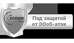 Под защитой от DDoS-атак